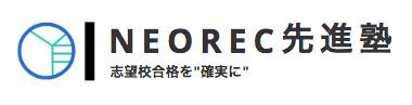 NEOREC先進塾の歴史・沿革